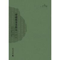 西樵历史文化文献丛书 增补岭海名胜志(全十二册)