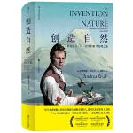 创造自然:亚历山大・冯・洪堡的科学发现之旅(精装版)