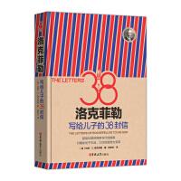 �x�典-洛克菲勒���o�鹤拥�38封信(精�b本 名家名�g 足本)