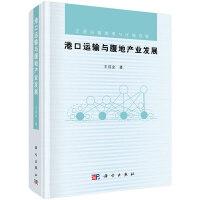 港口运输与腹地产业发展