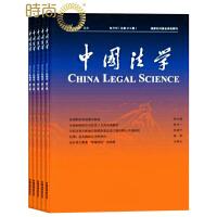 中国法学(双月刊) 2018年全年杂志订阅新刊预订1年共6期4月起订