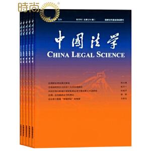 中国法学杂志 2020年全年杂志订阅新刊预订1年共6期9月起订