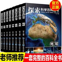 探索科学百科丛书8册 少儿百科全书青少版 十万个为什么小学生版 儿童科普书籍恐龙书6-7-9-10-12-15岁动植物 宇宙昆虫海底世界