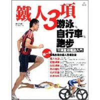 【二手正版9成新现货包邮】 �F人三�-游泳、自行�、跑步三�全能�\�尤腴T 徐��峰 ��V出版 9789862351192