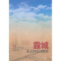 霾城 北京PM2 5解析 9787503552076