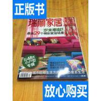 [二手旧书9成新]瑞丽家居设计2010年12月号 /瑞丽家居设计杂志社