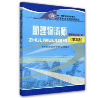 助理物流师(国家职业资格三级)(第2版)