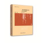 新时期婚姻伦理与生活质量研究(1980―2014)