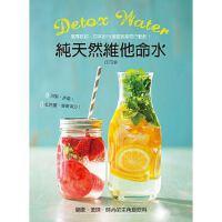 【预售】正版 庄司泉《Detox water�天然�S他命水》教育之友
