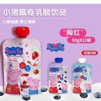 小猪佩奇进口酸奶草莓蓝莓原味乳酸饮品宝宝儿童营养含乳饮料12袋