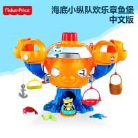 费雪塑胶海底小纵队MT-FCL80欢乐章鱼堡(中文版)