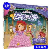【二手旧书9成新】小公主苏菲亚梦想与成长故事系列:万圣节服装秀 /迪士尼 人民邮?