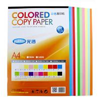 彩色大张打印复印纸A4彩纸80g手工纸120g折纸100张混色160g儿童制作材料3-6岁剪纸幼儿园