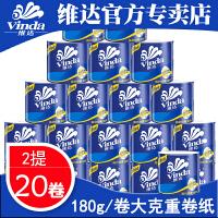 维达卷纸蓝色经典3层180g有芯卷纸卫生纸厕纸纸巾10卷/提共2提