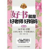 中国孩子培养计划 好书就是好老师好妈妈(教养卷)(与其给孩子金山银山,不如让孩子养成各种好习惯) 张国龙, 时遂营 9