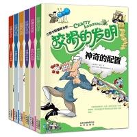 全套6册 正版畅销 兰登书屋重磅力作 狡猾的发明 灵感的来源 文明的足迹 等青少年发明百科科普丛书 6-12岁青少年课