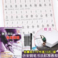 仿宋 钢笔书法教材 刘佳尚成人学生钢笔硬笔中性笔水笔消字笔仿宋