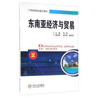 【正版直发】东南亚经济与贸易 高歌,廖万红,林莉芳 9787548724056 中南大学出版社