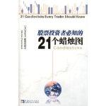 股票投资者必知的21个蜡烛图(美)帕斯特耐克,林海中国青年出版社9787500680543