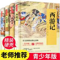 现货即发】四大名著全套4册五年级下册必读青少年版儿童无障碍阅读小学生版四五六年级新课标必读指定读物中国古典文学三国演义