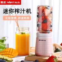 【充电式】金正 S21便携式榨汁机小型迷你学生电动果汁杯便携炸汁水果杯 可做充电宝 双杯版