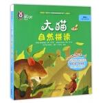大猫自然拼读(附光盘4级2适合小学4年级共6册可点读)