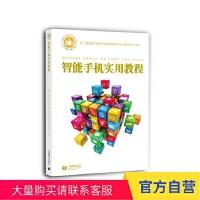 智能手机实用教程 老年大学教材 沈任元 官方 上海教育出版社
