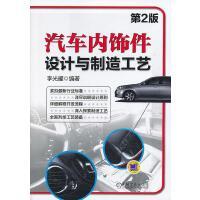 汽车内饰件设计与制造工艺 第2版【正版书籍,可开发票】