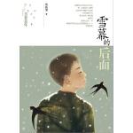 书香童年――雪幕的后面