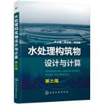 水处理构筑物设计与计算(第三版)