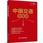 2018中国交通地图册(红革皮)
