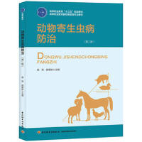 动物寄生虫病防治-(第二版)*9787518414055 路燕,郝菊秋