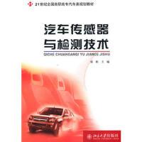 正版书籍M01 汽车传感器与检测技术 郭彬 北京大学出版社 9787301130469