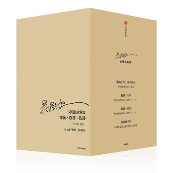 吴晓波企业史:激荡·跌荡·浩荡(套装全6册) 财经作家吴晓波作品,一部完整的两千余年中国商业史,一部截然不同的时代激荡史。