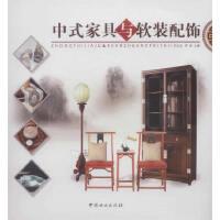 中式家具与软装配饰 孔文玉,李岩 中国林业出版社 9787503877803