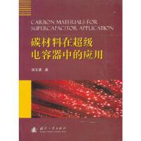 碳材料在超��容器中的��用,��防工�I出版社,�⒂�s 著 9787118084252