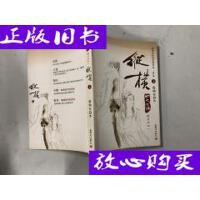 [二手旧书9成新]纵横(上下):四大名捕战天王之一 /温瑞安 著