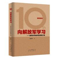 向解放军学习:最有效率组织的管理之道(10周年纪念版)