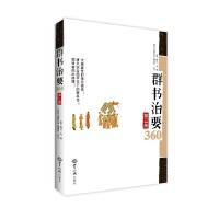 群书治要360 第3册 《群书治要360》编辑组 世界知识出版社【新华书店 品质保证】