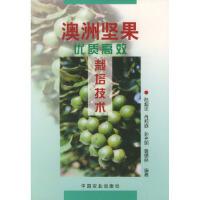【二手旧书9成新】 澳洲坚果优质高效栽培技术 陆超忠 9787109064218 中国农业出版社