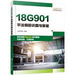 18G901系列图集应用丛书--18G901平法钢筋识图与算量