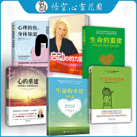 露易丝海生命重建全5册 生命的重建1+2+心的重建+生命的重建问答篇+启动的力量 BY 心理健康 励志书籍 畅销书[悟空