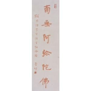 """弘一 书法""""南无阿弥陀佛""""日式原装裱 D6"""