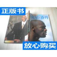 [二手旧书9成新]迈克尔乔丹 /颜强,骆阳撰 珠海出版社