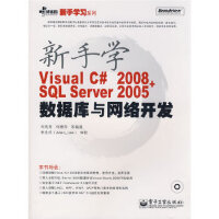 【新书店正版】新手学Visual C# 2008+SQL Server 2005数据库与网络开刘亮亮电子工业出版社97