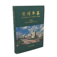 黄埔年鉴2000 中华书局