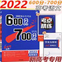 2022版 600分考点700分考法高考语文 新高考版 高三语文一轮二轮复习资料含答案 理想树67高考自主复习必刷题 2
