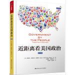 近距离看美国政治 [美]詹姆斯・麦格雷戈・伯恩斯 等著中国人民大学出版社9787300205311