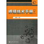 焊接技术手册(下)