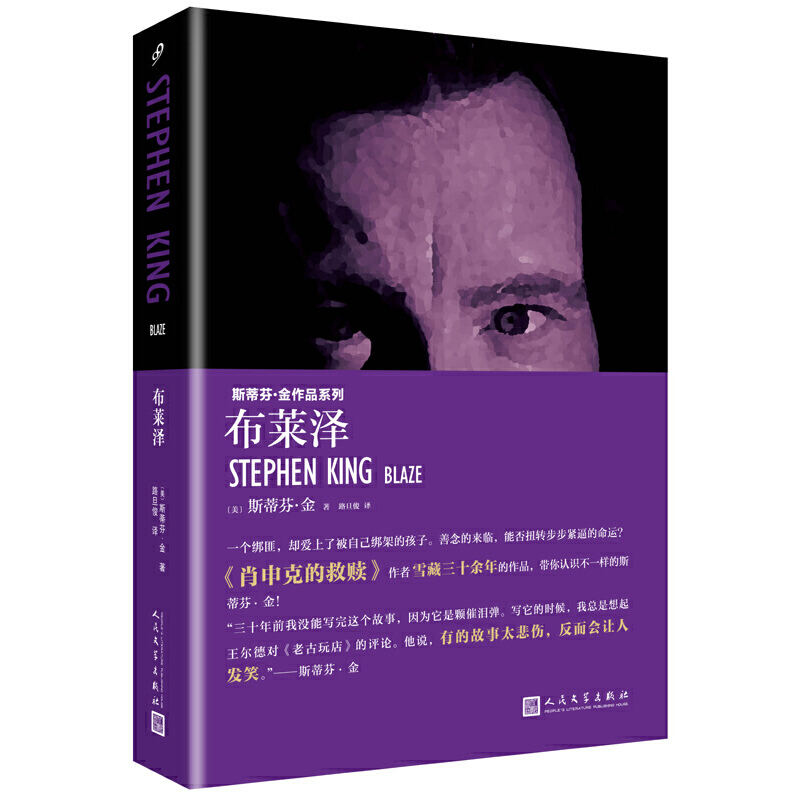 斯蒂芬·金作品系列:布莱泽 《肖申克的救赎》作者雪藏三十余年的作品,带你认识不一样的斯蒂芬?金!